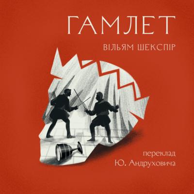 Гамлет / Шекспір Вільям