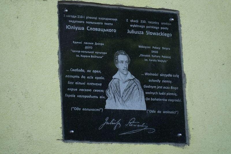 У Дніпрі відкрили меморіальну дошку польському письменнику Юіліушу Словацькому
