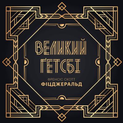 Великий Ґетсбі / Френсіс Скотт Фітцджеральд