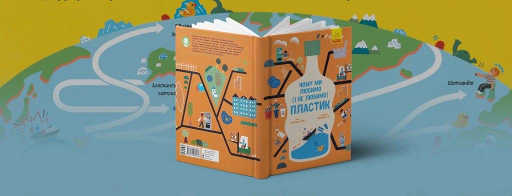 Як говорити з дітьми про пластик: інструкція для дорослих