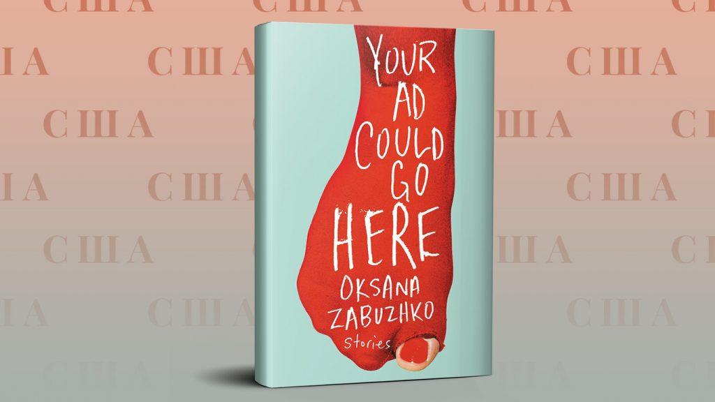 Премію AAUS за найкращий переклад отримали перекладачі книжки Оксани Забужко