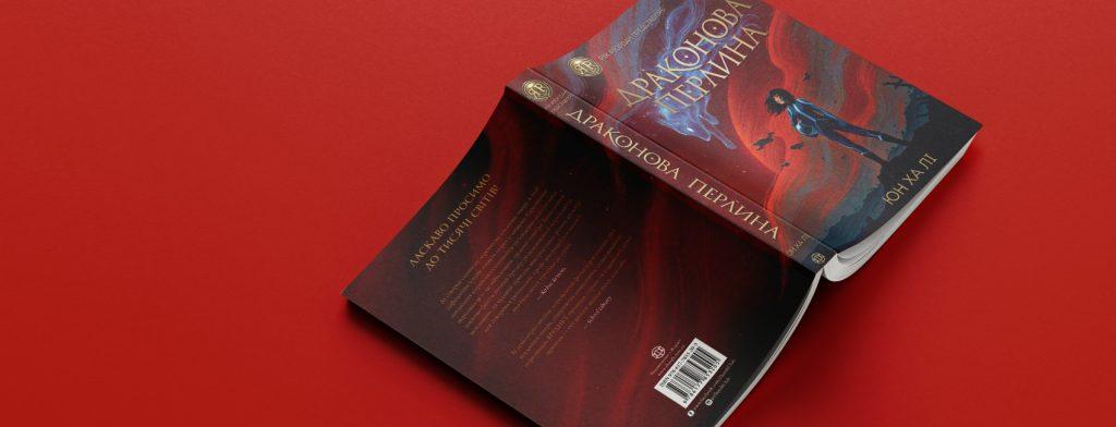 «Драконова перлина»: як жити на занедбаній планеті й приховувати свою магічну силу