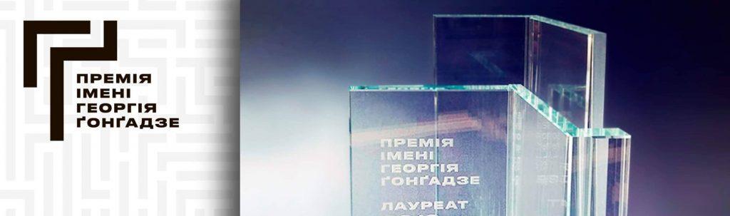 Оголосили лавреатку премії імені Ґонґадзе 2021 року