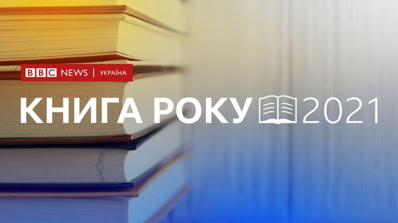 Премія «Книга року ВВС-2021» оголосила склад журі