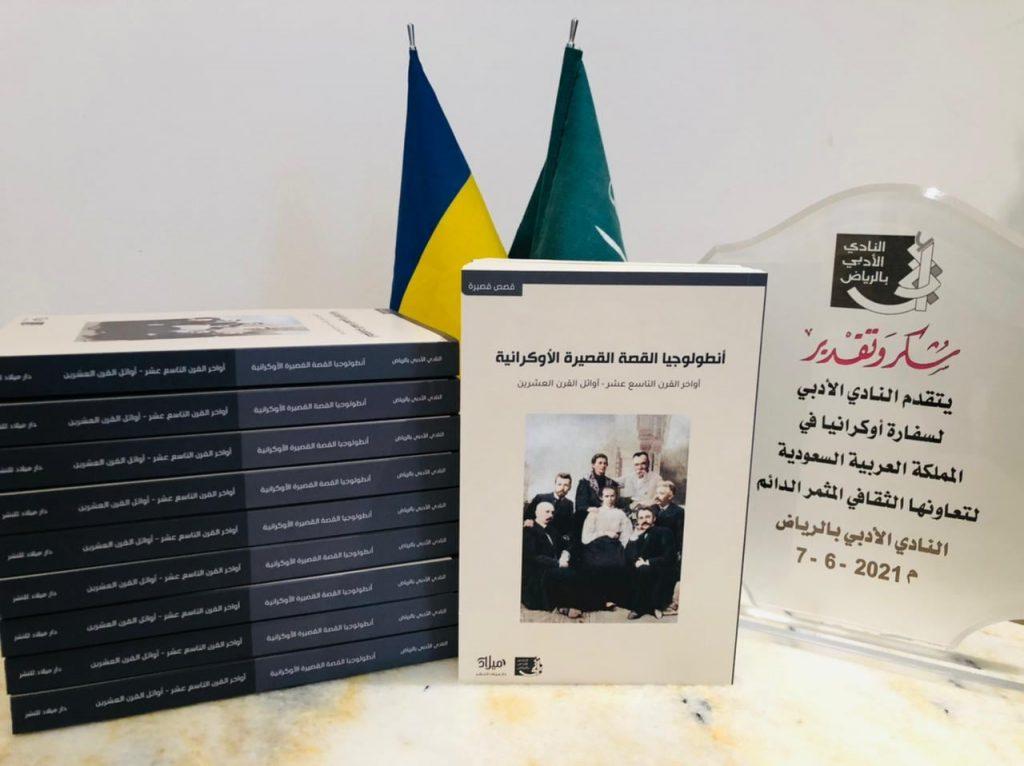 У Саудівській Аравії видали антологію українських класиків арабською