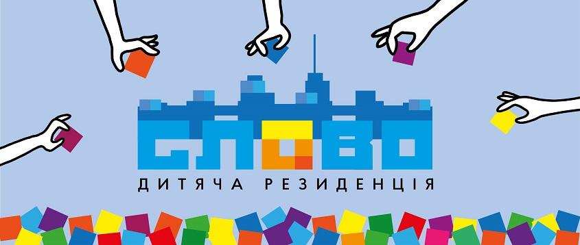 У Харкові відкрили літературну резиденцію для авторів дитліту