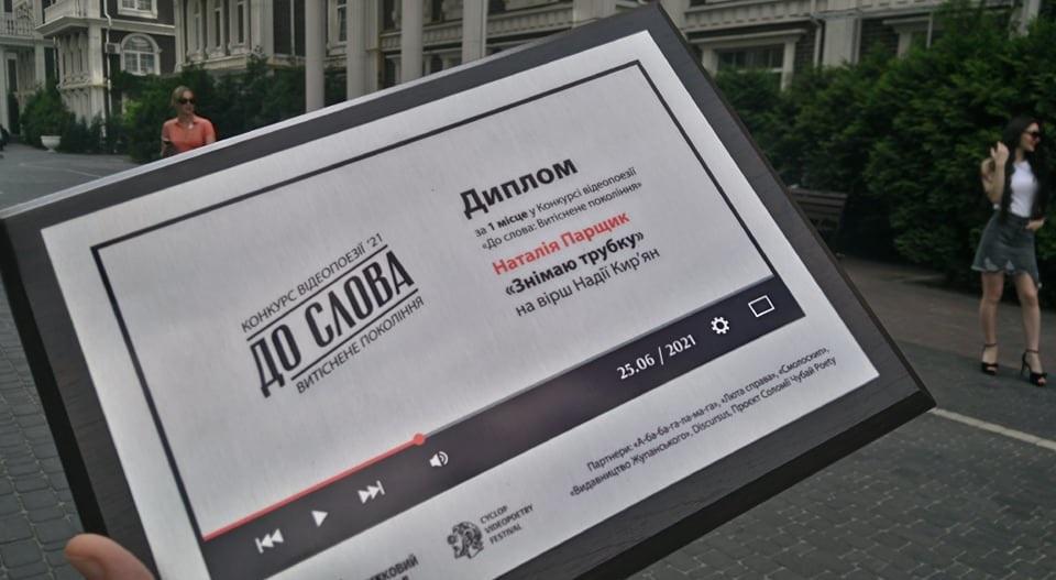 Конкурс відеопоезії «До слова: Витіснене покоління» оголосив переможців