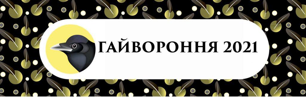 Поетичний конкурс «Гайвороння» оголосив фіналістів