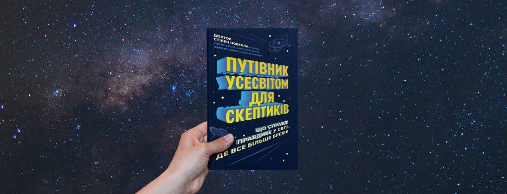 «Путівник Усесвітом для скептиків»: 10 порад для критичного мислення