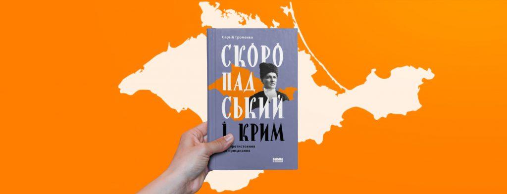 Від українізації до розбудови інфраструктури: 5 реформ Скоропадського щодо Криму
