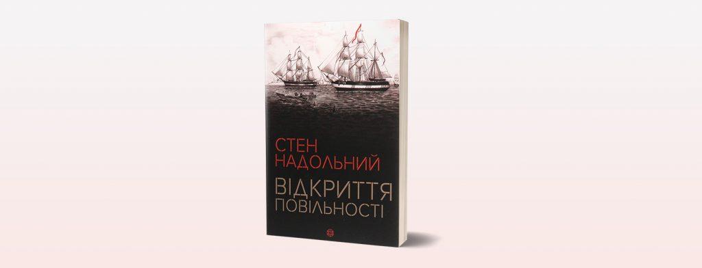 Як відомий мореплавець Джон Франклін підкорював суходіл на своїх двох