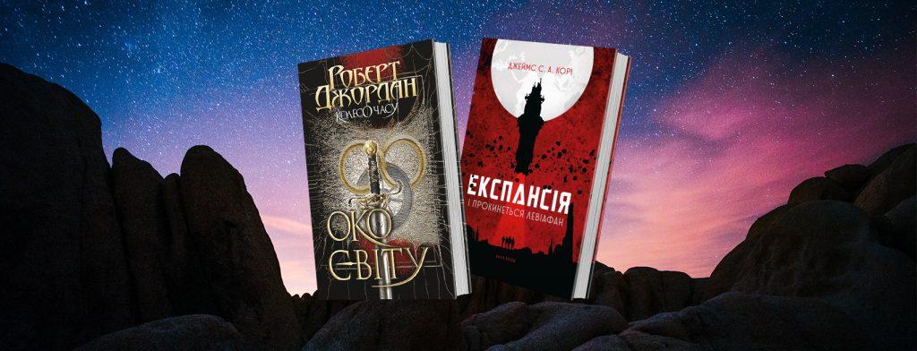 Поринути у довгу фантастику: про що перші книжки із циклів Джордана і Корі