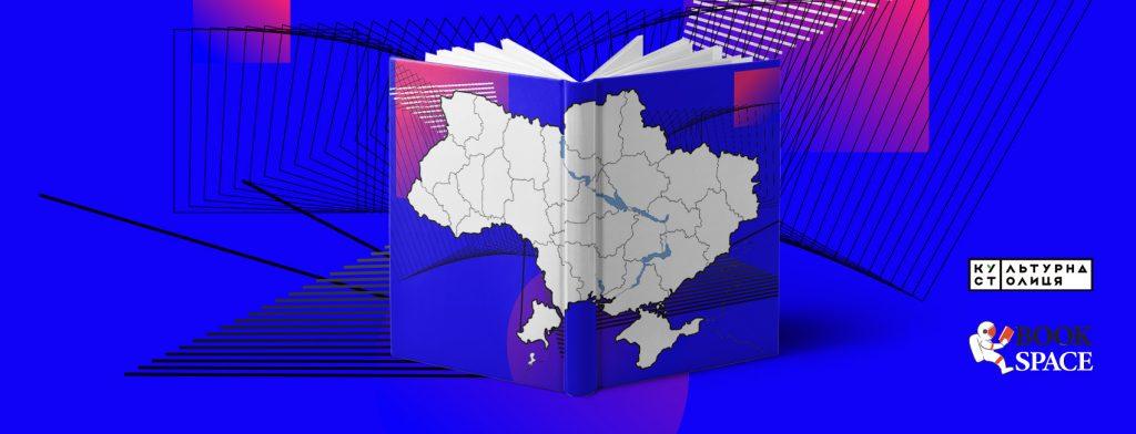 Далекі й близькі: чому закордонні автори пишуть про Україну
