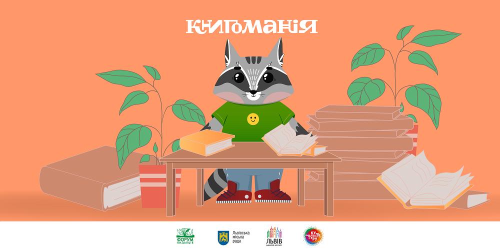 В Україні створили сайт для популяризації дитячого читання