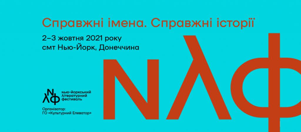 У Нью-Йорку Донецької області проведуть літературний фестиваль