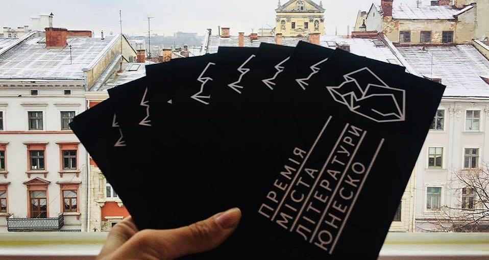 Львівська премія міста літератури ЮНЕСКО оголосила довгий список номінантів