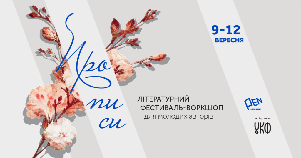 Літературний фестиваль-воркшоп «Прописи» оголосив програму заходів