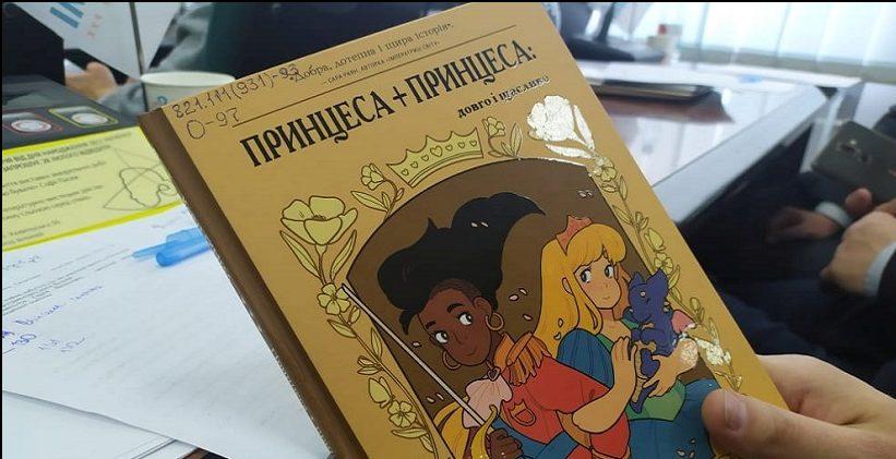 Чотири місцевих ради в Україні виступили проти книжки про дружбу двох принцес