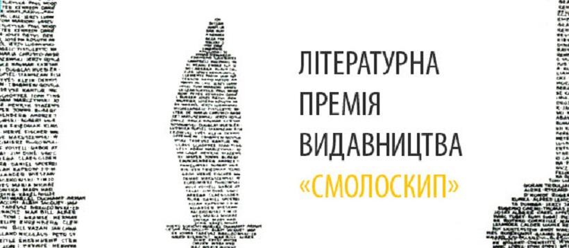 Оголосили лавреатів премії «Смолоскип-2021»