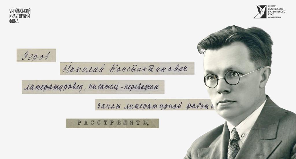 У мережі оприлюднили архівні документи зі справи Миколи Зерова