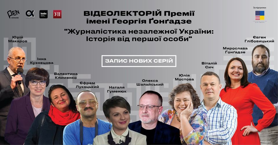 Журналістика незалежної України