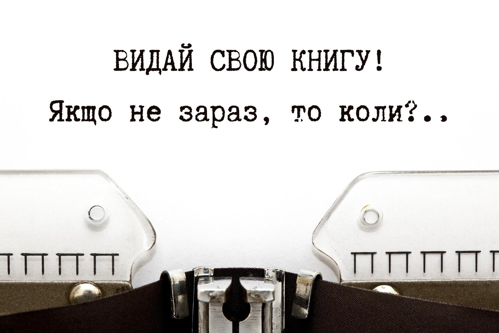 Читай українською