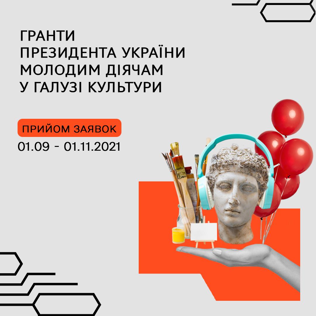 Конкурс на одержання щорічних грантів Президента України у 2022 році