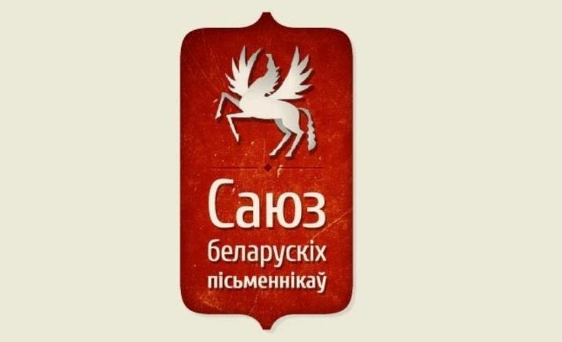 Союз білоруських письменників офіційно ліквідували