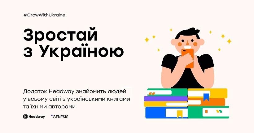 Мобільний книжковий додаток почав кампанію добору українських видань
