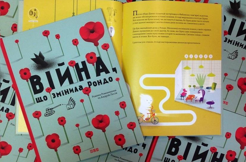 У США вийшла рецензія на книжку «Війна, що змінила Рондо»