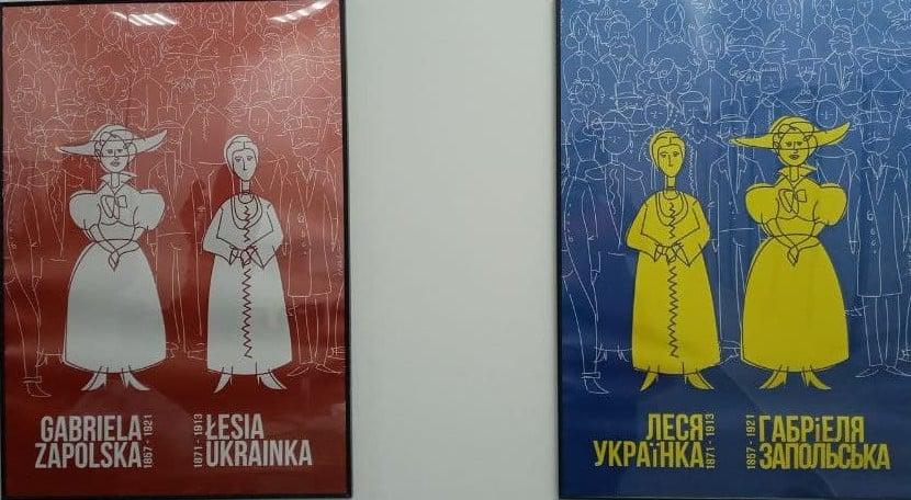 Оголосили результати конкурсу плаката, присвяченого Лесі Українці та Габріелі Запольській
