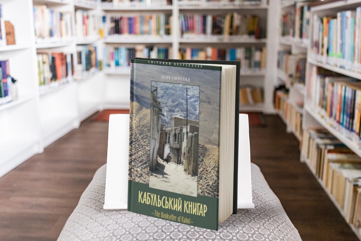 Осне Саєрстад. Кабульський книгар читати купити