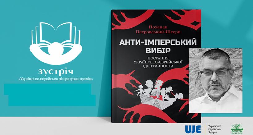 Переможцем літературної премії «Зустріч» стала книжка Йоханан Петровський-Штерн «Антиімперський вибір: постання українсько-єврейської ідентичності»