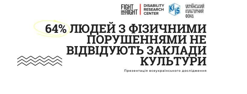 Презентація всеукраїнського опитування щодо дотримання культурних прав людей з інвалідністю в Україні