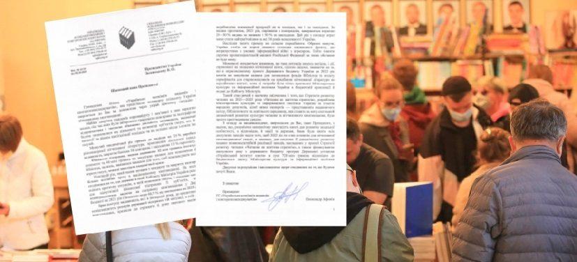 Асоціація видавців закликала президента України підтримати книговидавничу галузь