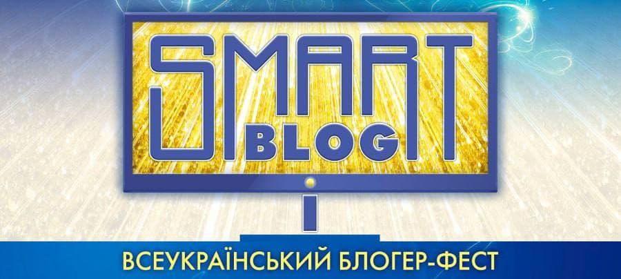 Смарт блог